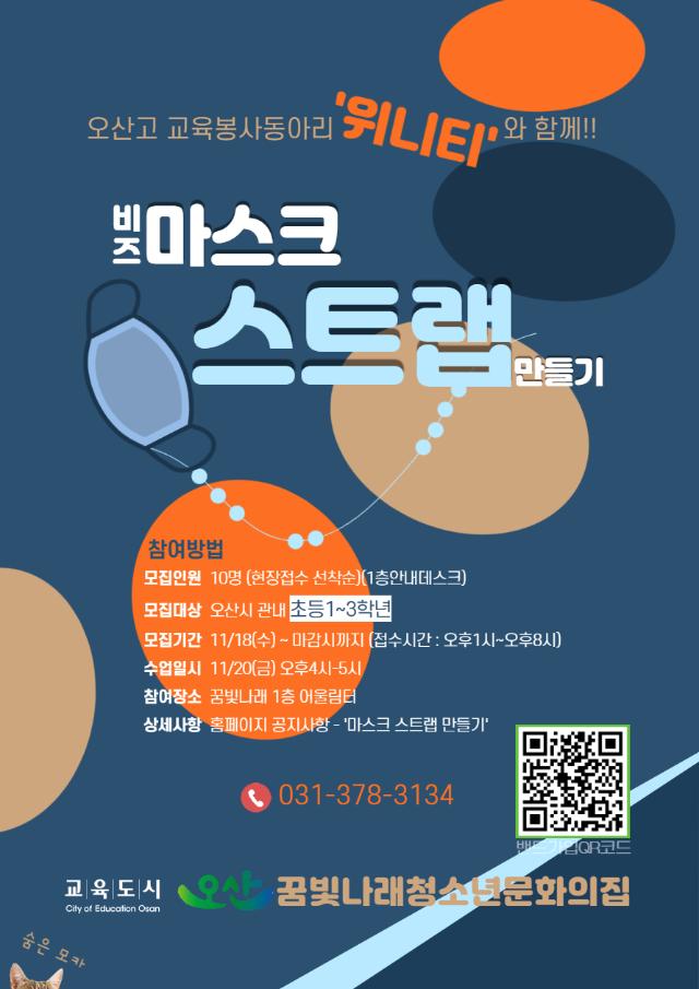 비즈+마스크+스트랩+만들기.png
